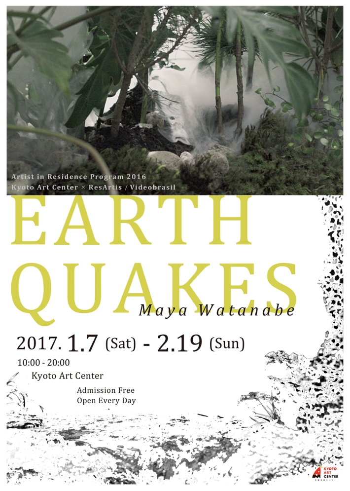 Maya Watanabe - Earthquakes - Kyoto Art Center